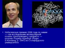Нобелевскую премию 2006года по химии — «за исследование молекулярной основы ...