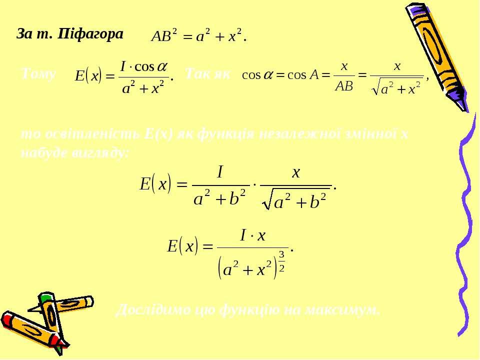 За т. Піфагора Тому Так як то освітленість Е(х) як функція незалежної змінної...