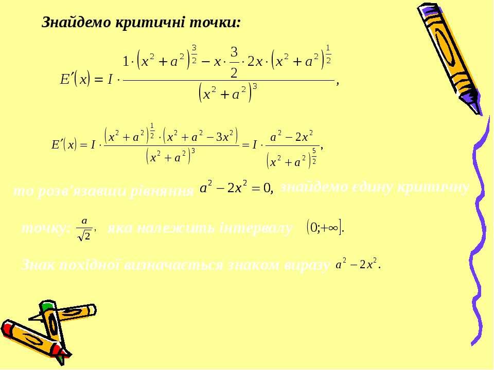 Знайдемо критичні точки: то розв'язавши рівняння знайдемо єдину критичну яка ...