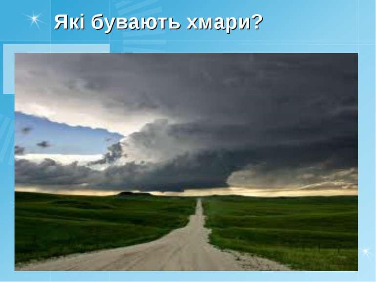 Які бувають хмари?