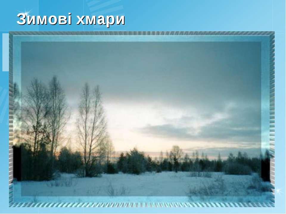 Зимові хмари