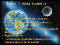 Земля – жива планета
