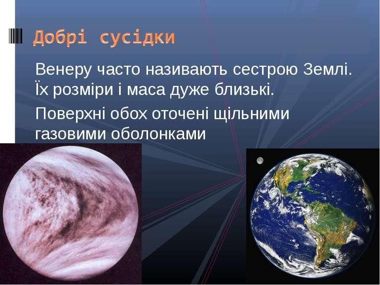 Венеру часто називають сестрою Землі. Їх розміри і маса дуже близькі. Поверхн...