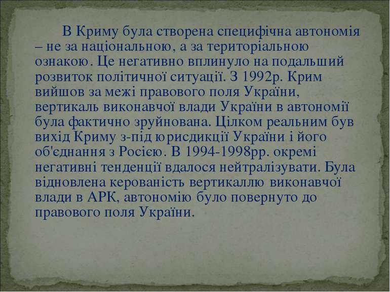 В Криму була створена специфічна автономія – не за національною, а за територ...