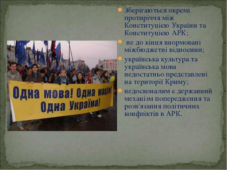 Зберігаються окремі протиріччя між Конституцією України та Конституцією АРК; ...