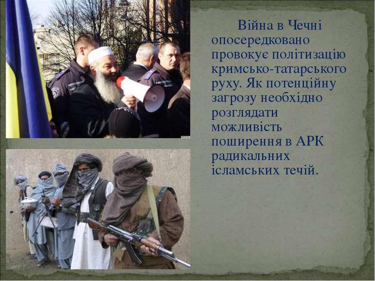 Війна в Чечні опосередковано провокує політизацію кримсько-татарського руху. ...