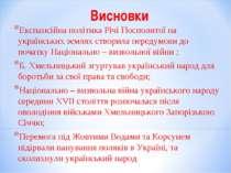 Висновки Експансійна політика Річі Посполитої на українських землях створила ...