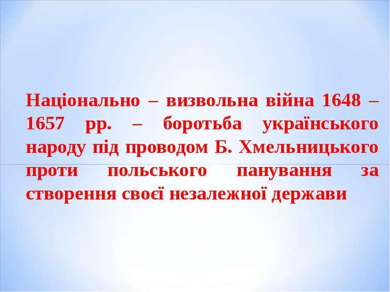 Національно – визвольна війна 1648 – 1657 рр. – боротьба українського народу ...