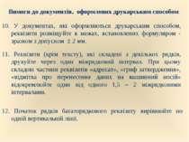 Вимоги до документів, оформлених друкарським способом 10. У документах, які о...