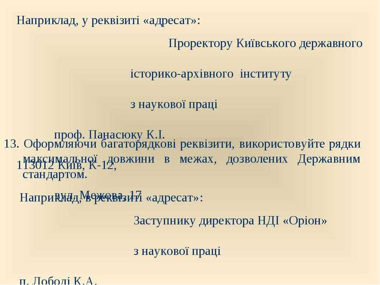 Наприклад, у реквізиті «адресат»: Проректору Київського державного історико-а...