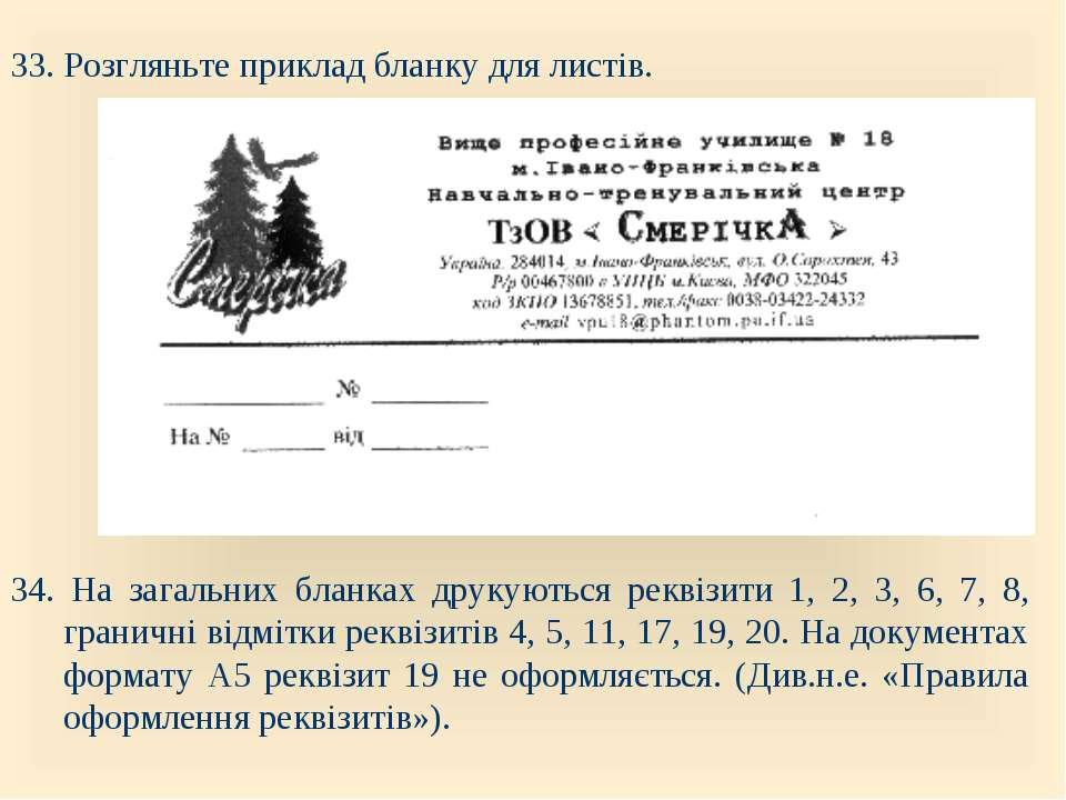 33. Розгляньте приклад бланку для листів. 34. На загальних бланках друкуються...
