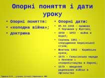 Опорні поняття і дати уроку Опорні поняття: «холодна війна»; доктрина Опорні ...