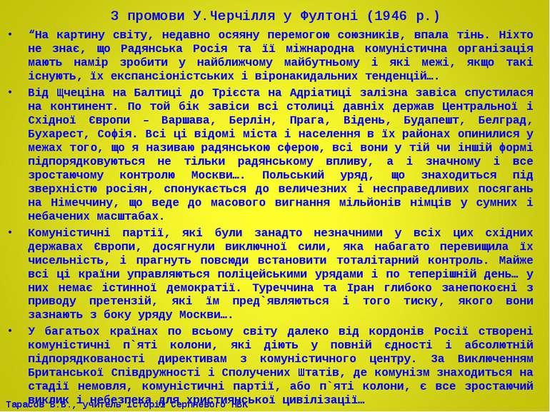 """З промови У.Черчілля у Фултоні (1946р.) """"На картину світу, недавно осяяну пе..."""