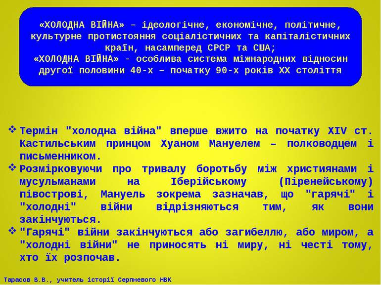 «ХОЛОДНА ВІЙНА» – ідеологічне, економічне, політичне, культурне протистояння ...