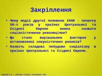 Закріплення Чому події другої половини 1940 – початку 50-х років у країнах Це...