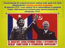 З включенням до соціалістичного табору ряду країн Азії, Куби сформувалася сві...