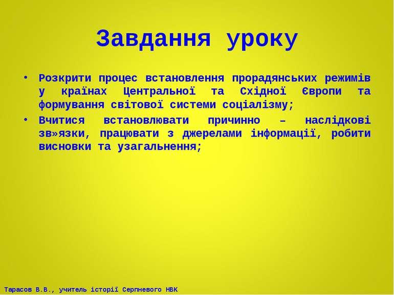 Завдання уроку Розкрити процес встановлення прорадянських режимів у країнах Ц...