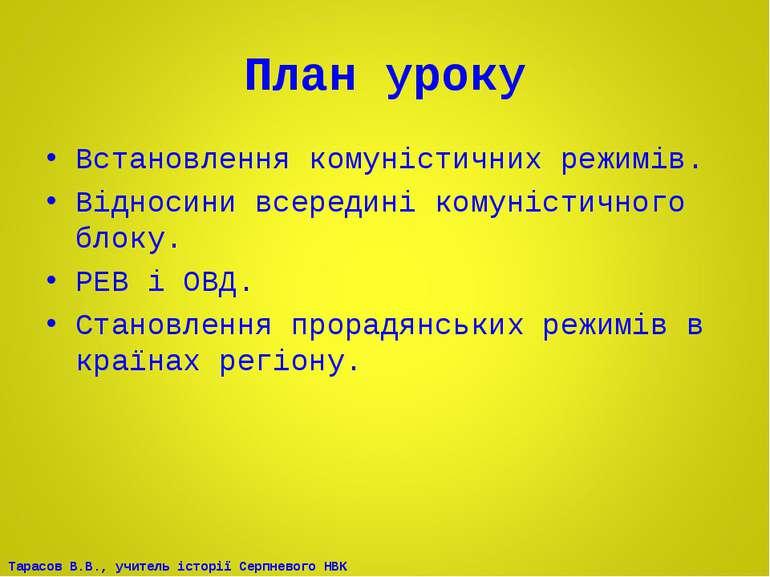 План уроку Встановлення комуністичних режимів. Відносини всередині комуністич...