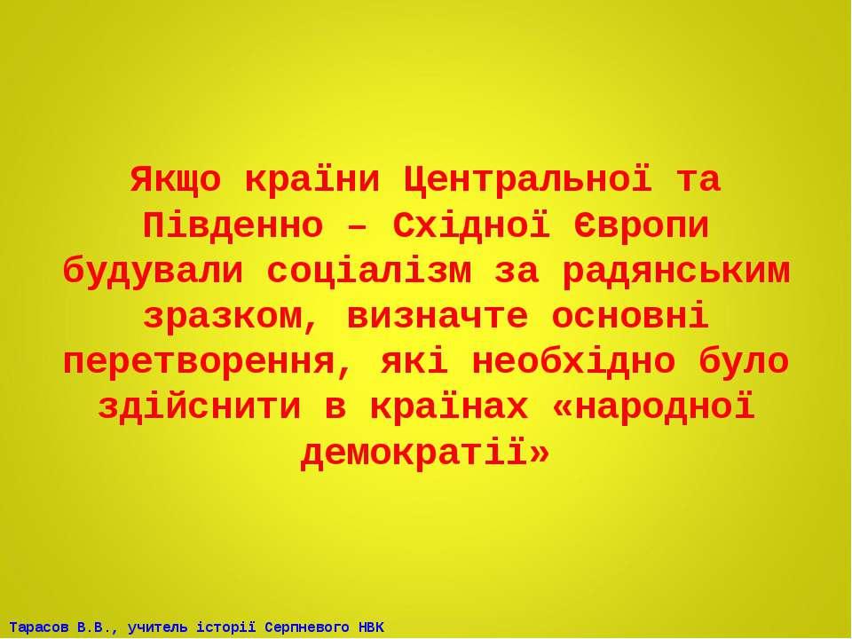 Якщо країни Центральної та Південно – Східної Європи будували соціалізм за ра...