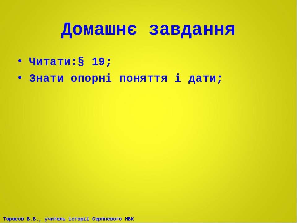Домашнє завдання Читати:§ 19; Знати опорні поняття і дати; Тарасов В.В., учит...