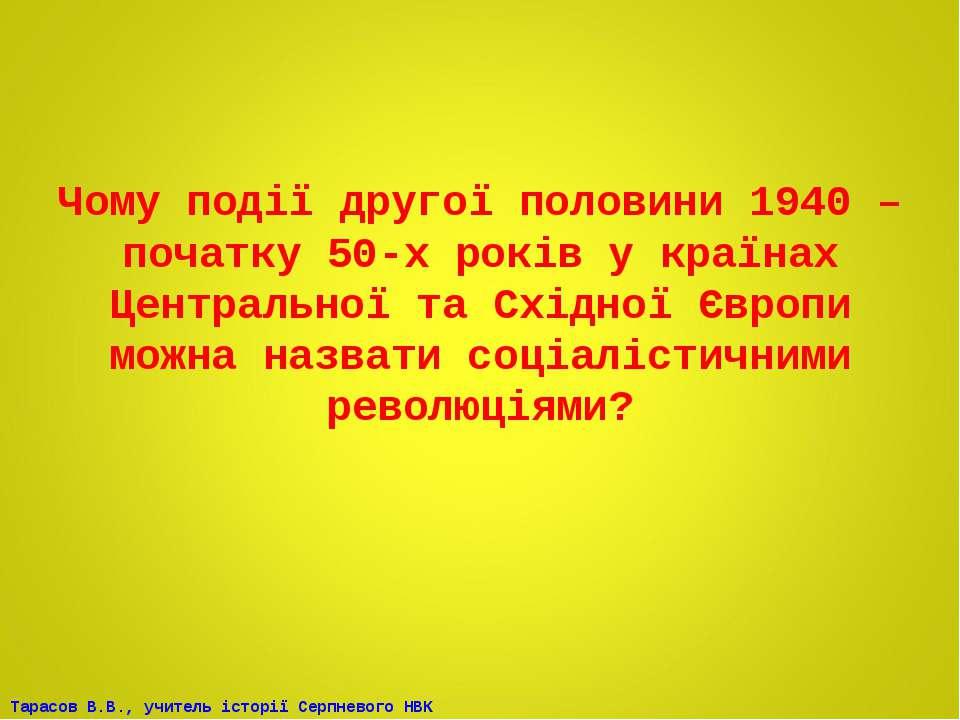 Чому події другої половини 1940 – початку 50-х років у країнах Центральної та...
