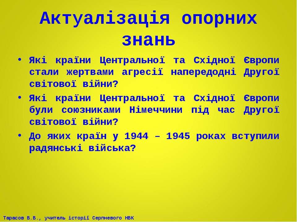 Актуалізація опорних знань Які країни Центральної та Східної Європи стали жер...