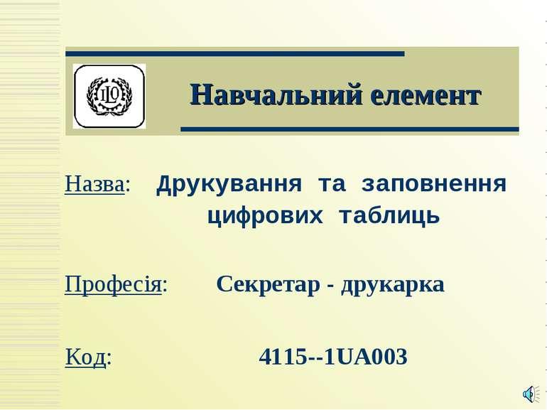Навчальний елемент Друкування та заповнення цифрових таблиць Назва: Секретар ...