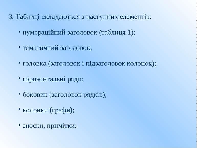 3. Таблиці складаються з наступних елементів: нумераційний заголовок (таблиця...