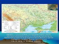 Карпати — гірська система, розташована в центрі Європи. Простягається опуклою...
