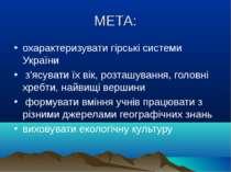 МЕТА: охарактеризувати гірські системи України з'ясувати їх вік, розташування...