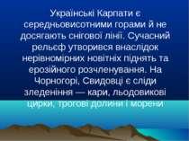 Українські Карпати є середньовисотними горами й не досягають снігової лінії. ...