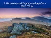 2. Верховинський Вододільний хребет – 900-1200 м