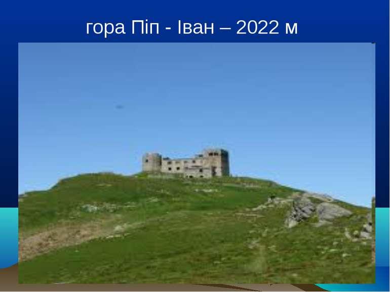 гора Піп - Іван – 2022 м