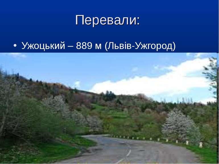 Перевали: Ужоцький – 889 м (Львів-Ужгород)