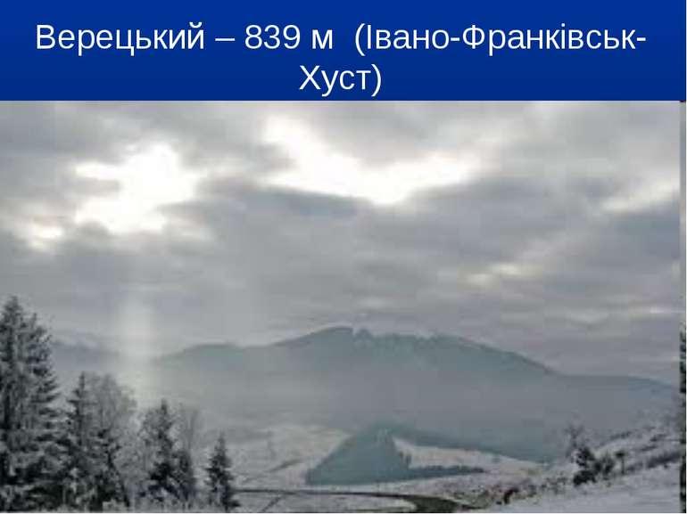 Верецький – 839 м (Івано-Франківськ-Хуст)