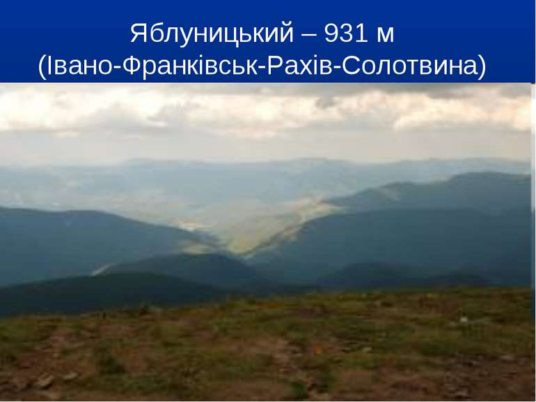 Яблуницький – 931 м (Івано-Франківськ-Рахів-Солотвина)
