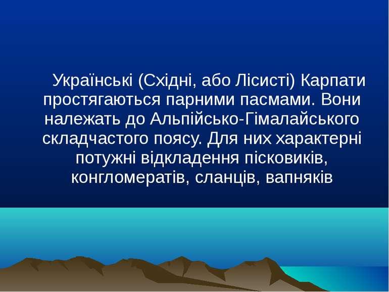 Українські (Східні, або Лісисті) Карпати простягаються парними пасмами. Вони ...