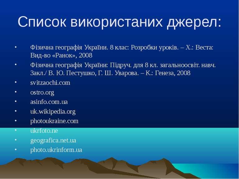 Список використаних джерел: Фізична географія України. 8 клас: Розробки урокі...
