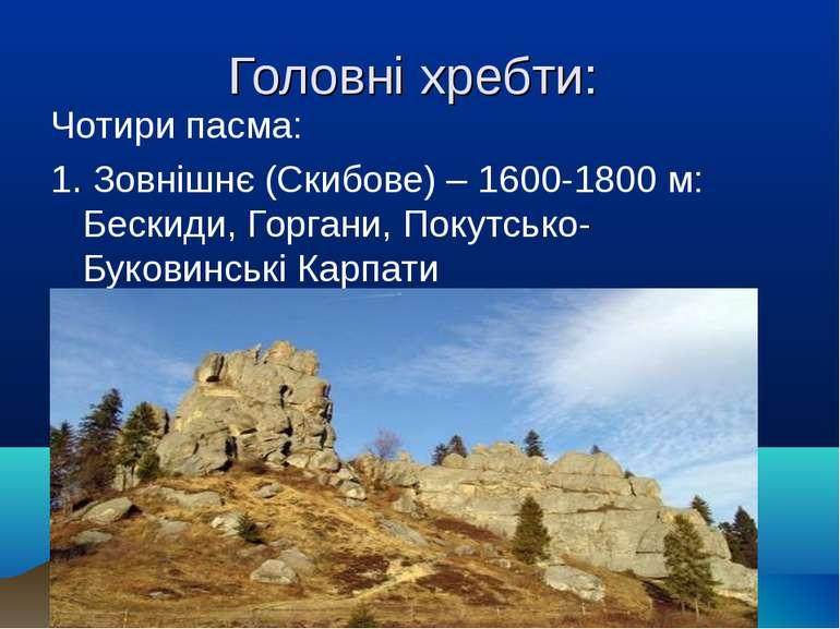 Головні хребти: Чотири пасма: 1. Зовнішнє (Скибове) – 1600-1800 м: Бескиди, Г...