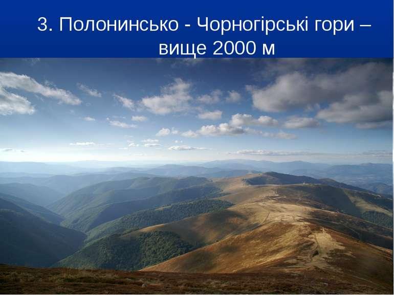 3. Полонинсько - Чорногірські гори – вище 2000 м