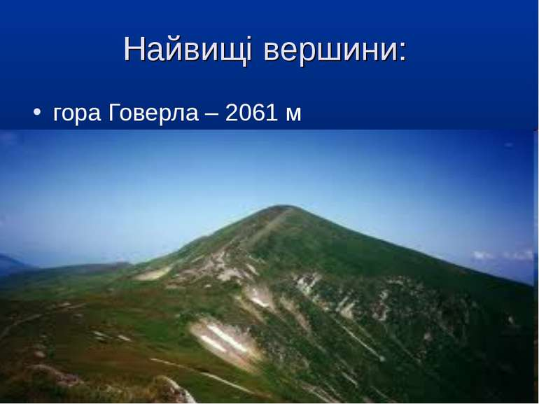 Найвищі вершини: гора Говерла – 2061 м