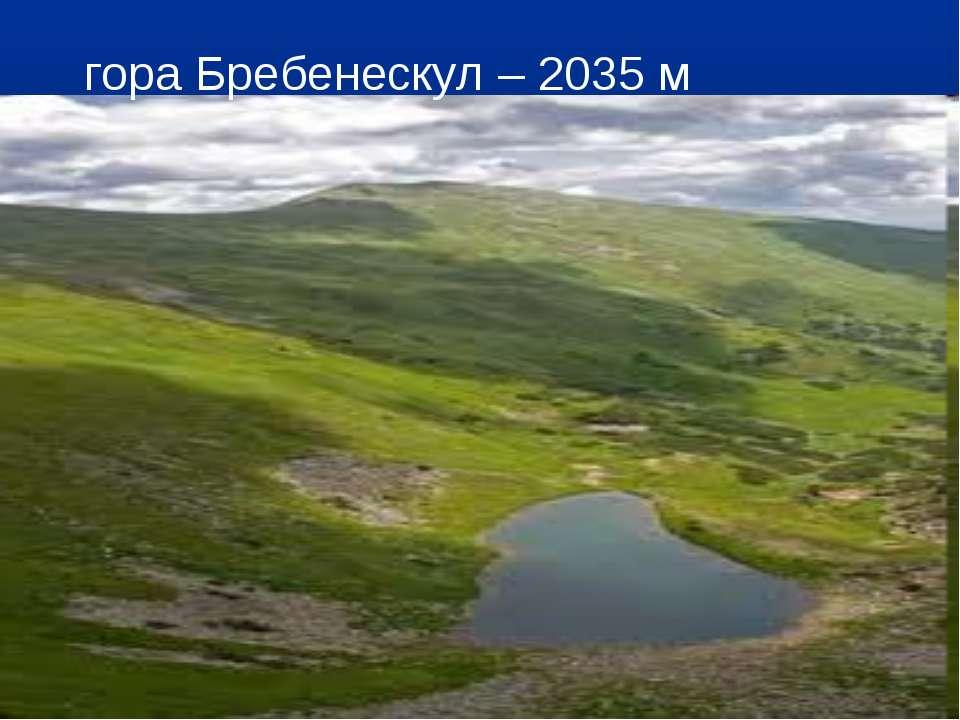 гора Бребенескул – 2035 м