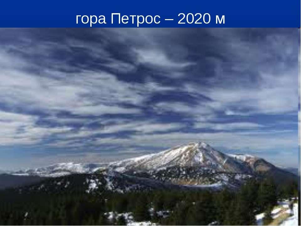 гора Петрос – 2020 м