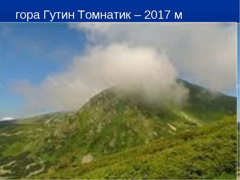 гора Гутин Томнатик – 2017 м