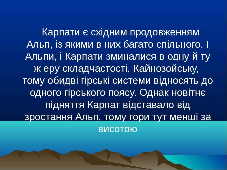 Карпати є східним продовженням Альп, із якими в них багато спільного. І Альпи...