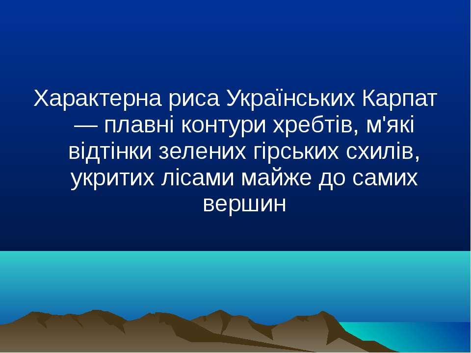 Характерна риса Українських Карпат — плавні контури хребтів, м'які відтінки з...