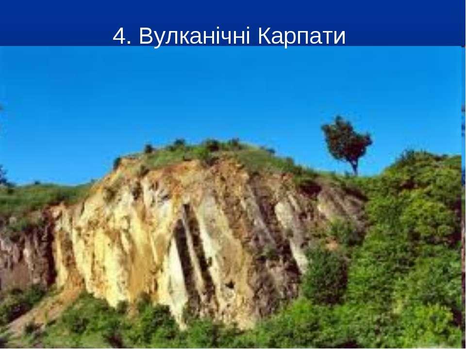 4. Вулканічні Карпати
