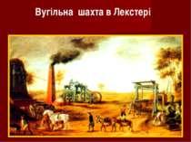 Вугільна шахта в Лекстері