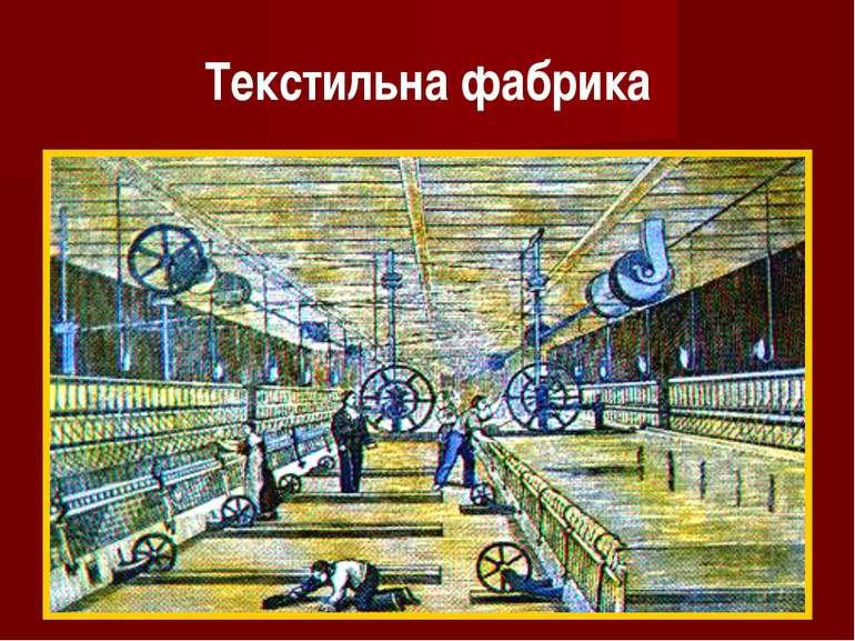 Текстильна фабрика