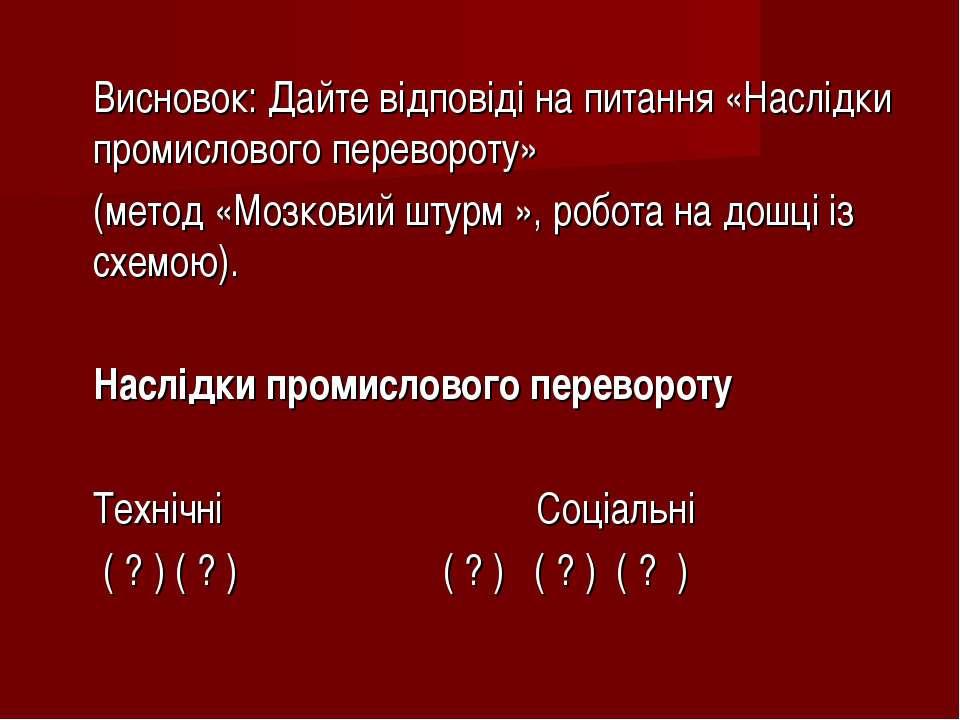 Висновок: Дайте відповіді на питання «Наслідки промислового перевороту» (мето...